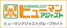 株式会社ヒューマンアジャスト(ヒューマンアジャストグループは、東京・埼玉・宇都宮を中心に関東18店舗を運営しております。)