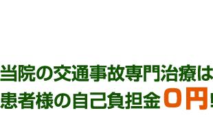 当院の交通事故専門治療は 患者様の自己負担金0円!