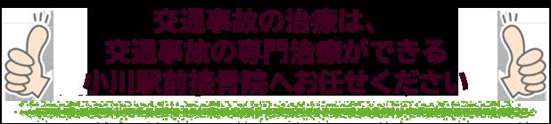 交通事故の治療は、交通事故の専門治療ができる小川駅前接骨院へお任せください