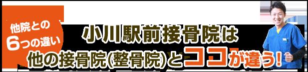 小川駅前接骨院はココが違う!